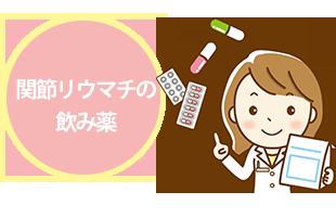 関節リウマチの飲み薬のイメージ