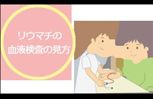 リウマチの血液検査の見方のイメージ