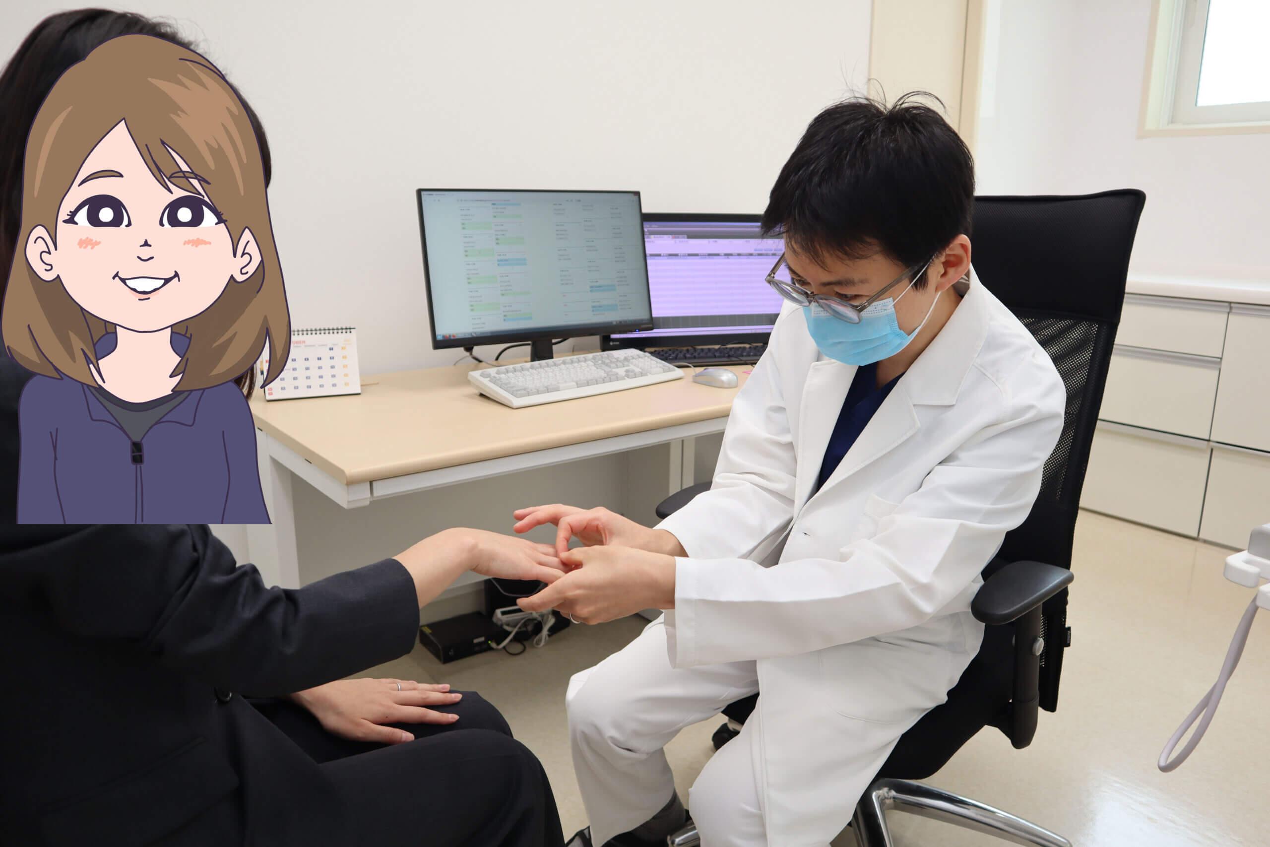 手指の触診